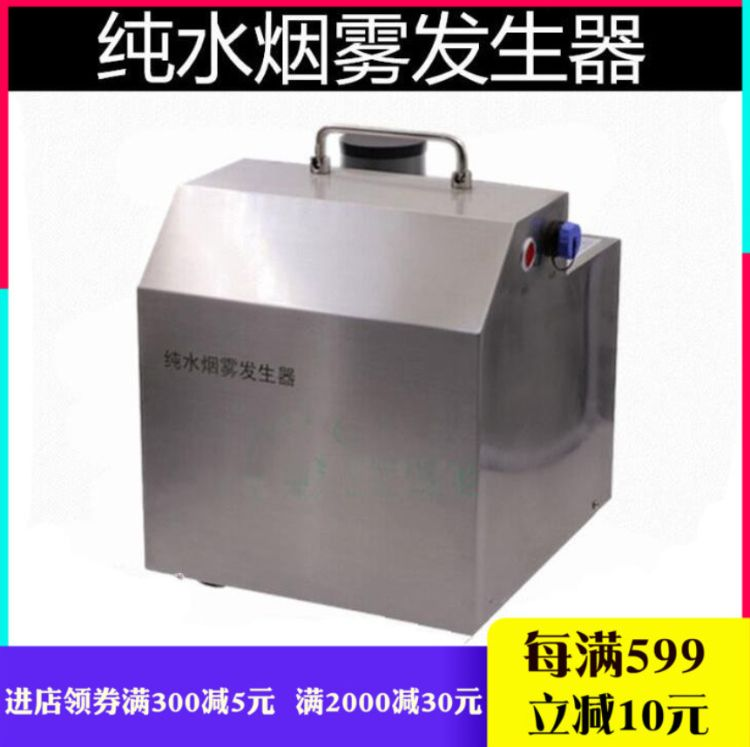 SLG-6500纯水烟雾发生器可以产生高浓度水蒸气