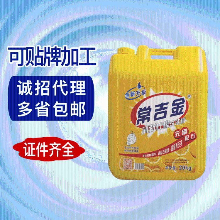 清潔劑 穗保 廠家批發常吉金洗潔精 20L大桶裝濃縮洗潔精