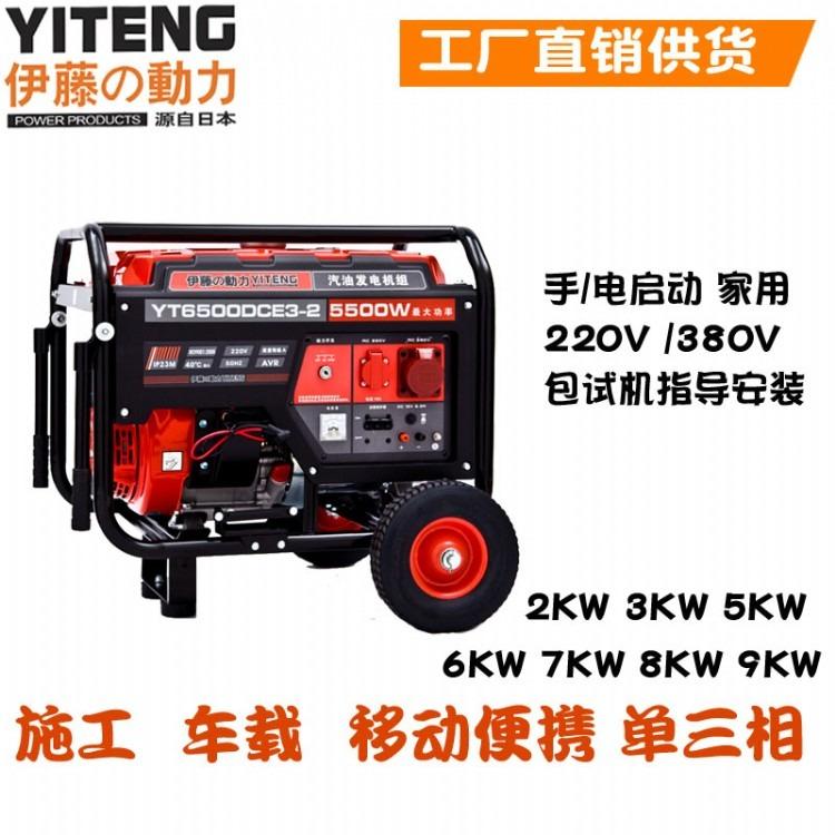 伊藤5kw6kw小型汽油发电机厂家直销