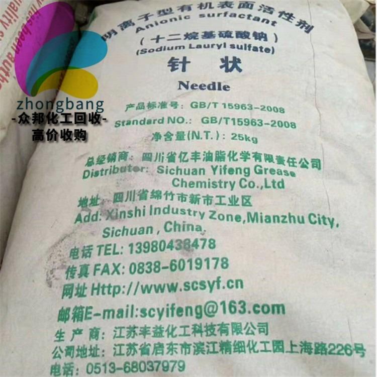 众邦化工回收十二烷基硫酸钠 十二烷基硫酸钠回收厂家 大量回收K12 价高同行