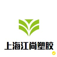 上海江尚塑胶材料有限公司