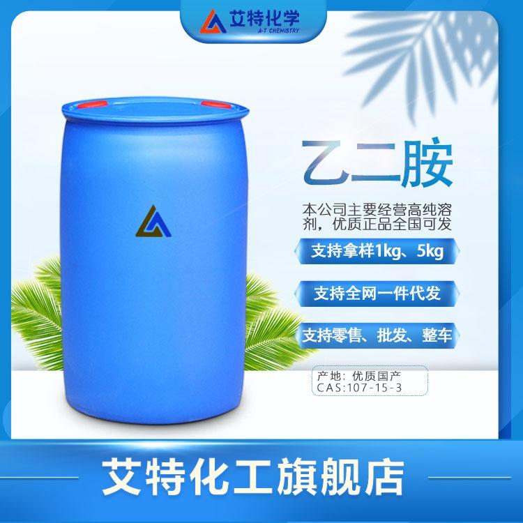 陶氏乙二胺高含量99.9%进口国标工业级乙二胺