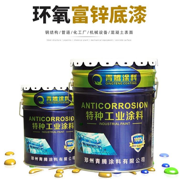 青腾环氧富锌漆价格 环氧底漆防锈油漆品牌供应商