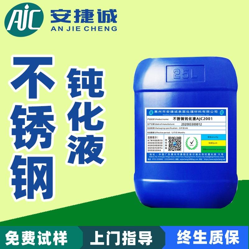安捷诚不锈钢环保钝化液AJC2001 奥氏体钝化液 本色化学防锈液厂家直销