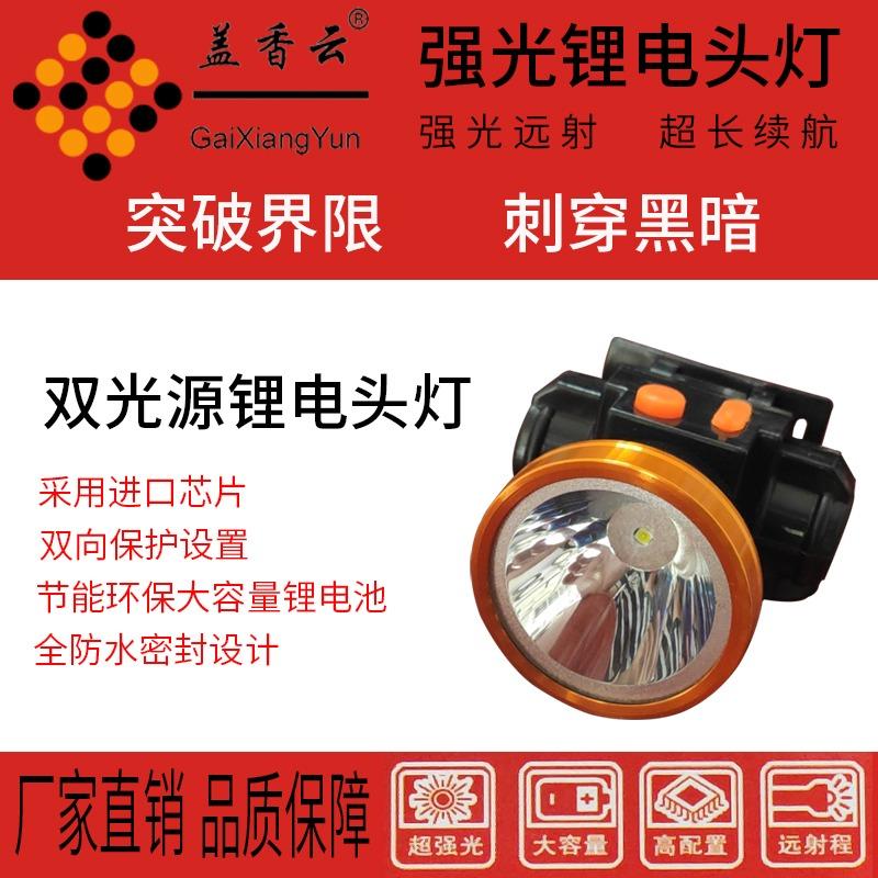 盖香云 双光源强光锂电头灯60W适用于应急照明-狩猎照明-安保巡逻-工地看守-抢险救灾等