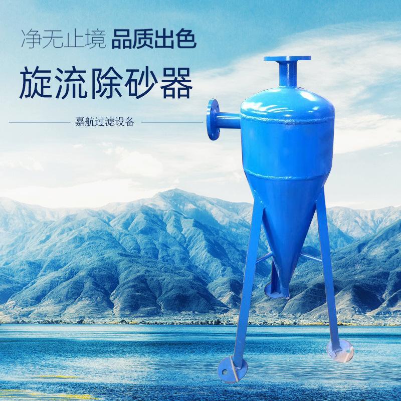 锥形工业水旋流除砂器 地下水旋流除砂器 热泵旋流除砂器厂家