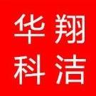 武汉华翔科洁生物技术有限公司