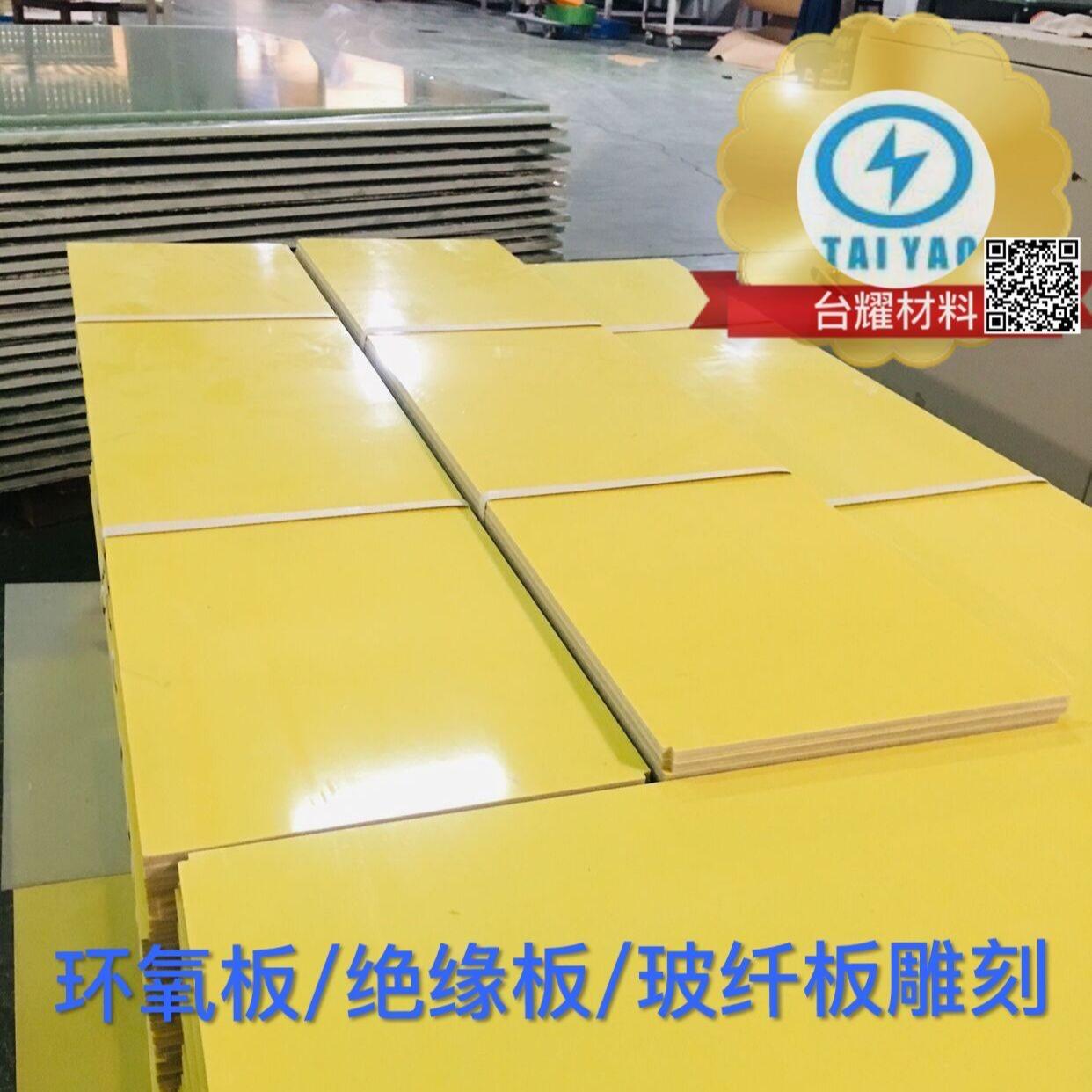 台耀环氧板厂家  3240环氧板 3240环氧板加工  环氧酚醛板  环氧布板  黄色环氧板