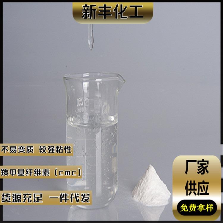 现货供应 羧甲基纤维素CMC 生产厂家供应高粘CMC