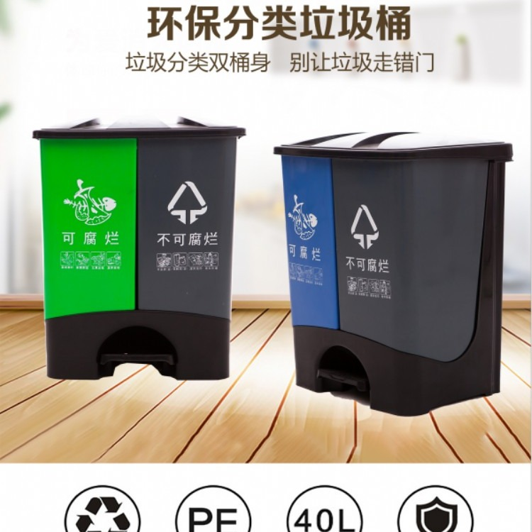 重庆40L分类垃圾桶脚踏双桶环保单桶20L可回收垃圾桶