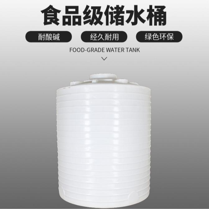 10噸pe水箱塑料水桶外加劑儲罐十立方化工塑膠水塔工地儲水桶塑料儲罐