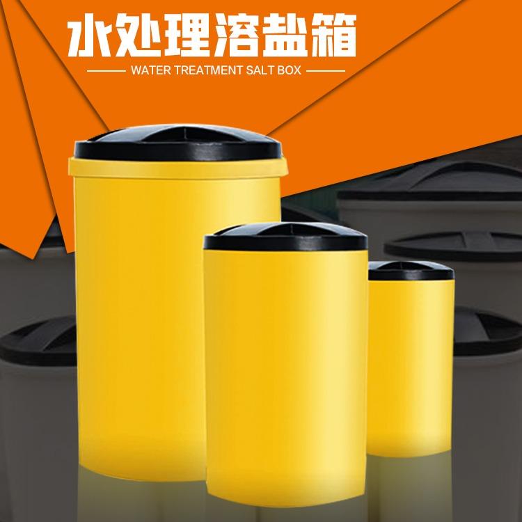 重慶溶鹽箱1噸軟化水鹽箱PE材質工程水處理配套溶鹽箱