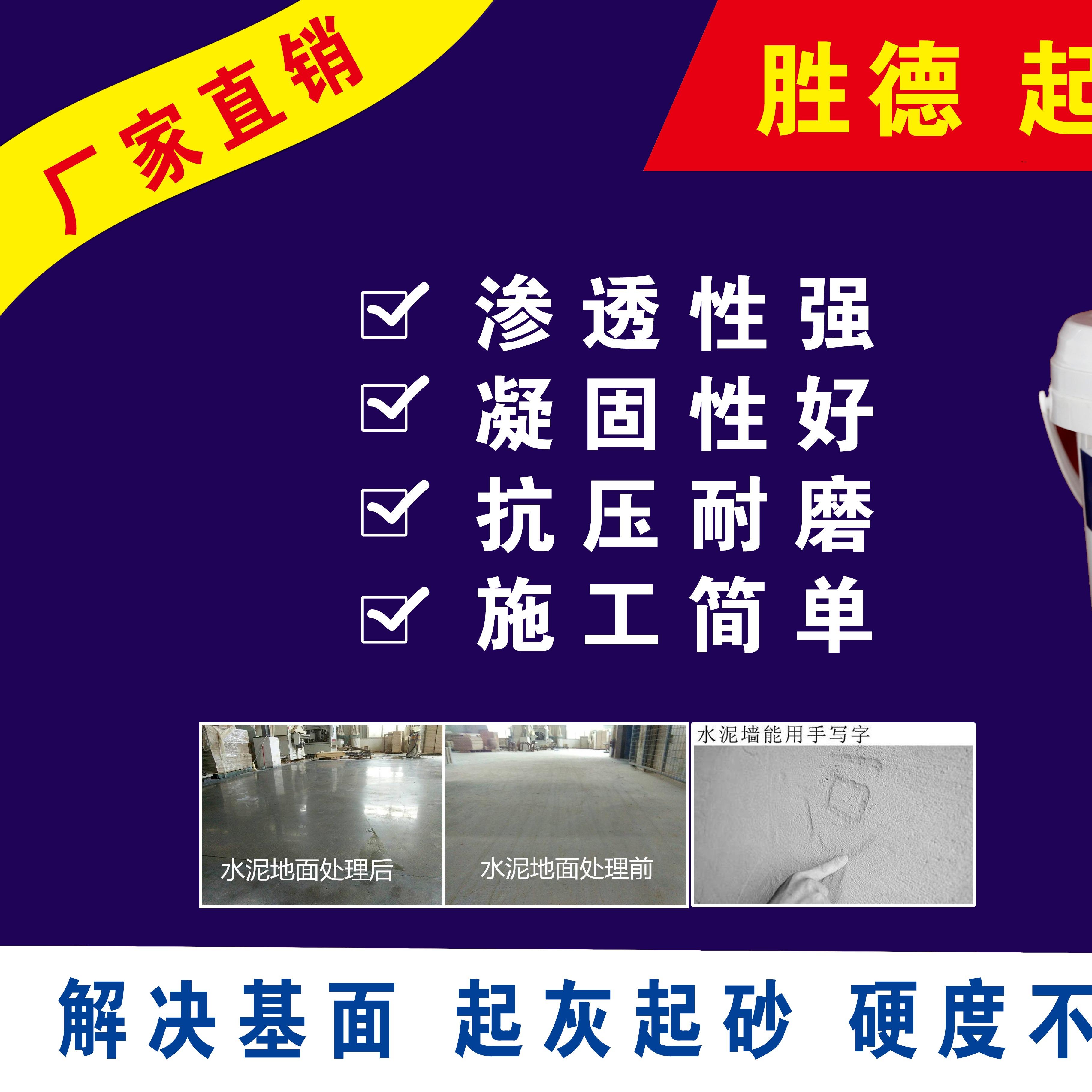 硬化防水渗透剂