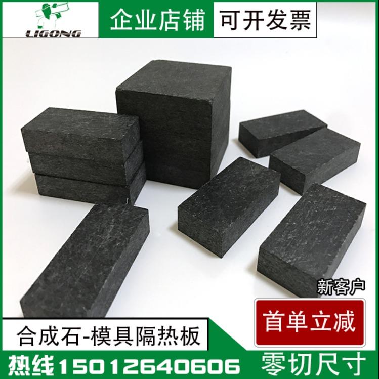 8mm 6mm 5mm黑色合成石板蓝色 防静电合成石CD-M 免费裁切加工 交期保障