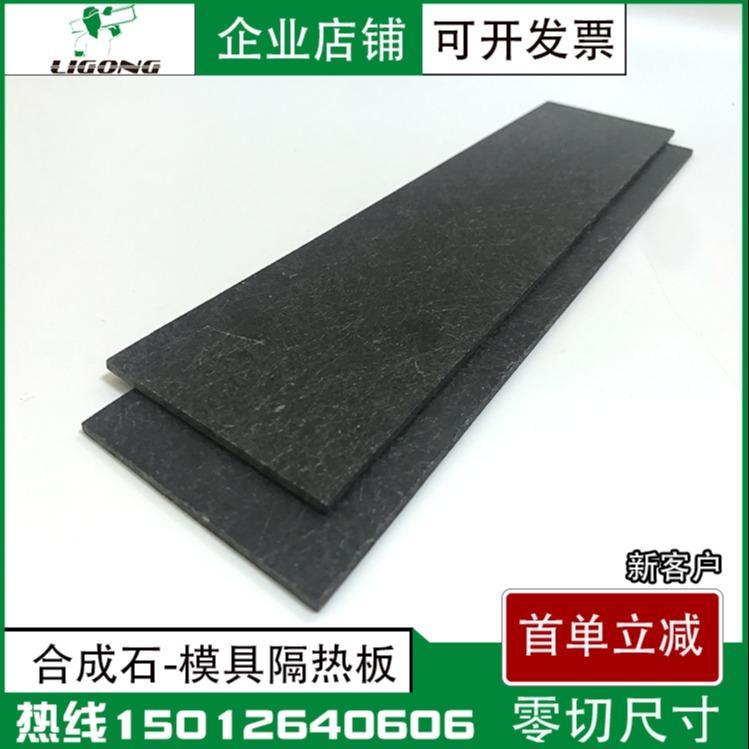 防静电合成石板耐高温 耐高温绝缘板模具隔热板 质量保证厂家直销
