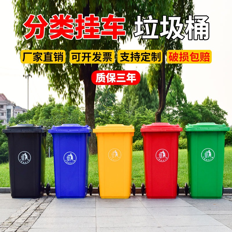 物業戶外環衛掛車垃圾桶塑料垃圾桶240升掛車環衛箱商用垃圾桶干濕分類