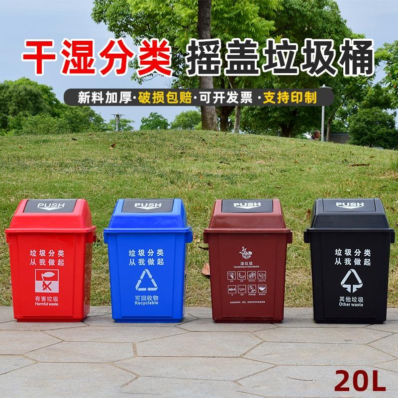 室内垃圾桶办公室家用摇盖垃圾桶 厂家直供环卫废纸篓 分类垃圾箱20升摇盖垃圾桶
