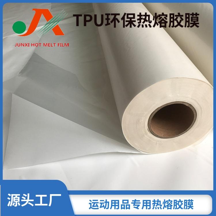 熱熔膠膜戶外運動服用膜無憂TPU熱熔膠膜生產廠家