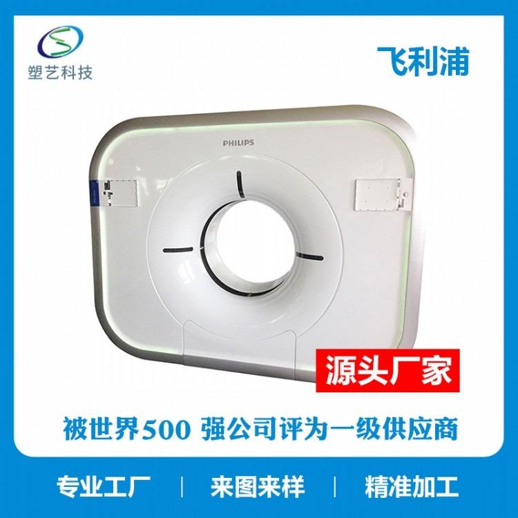 塑藝科技南京CT機外殼醫療器械外殼廠 ABS PC PMMA醫療器械外殼加工定制