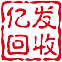广州亿发再生资源回收有限公司