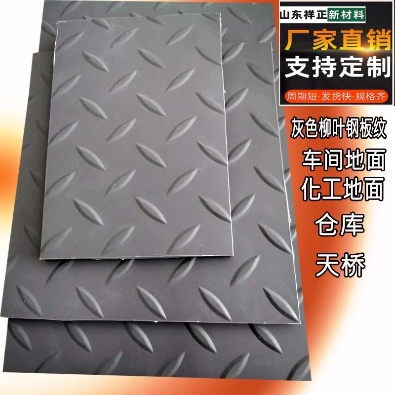 車間地面防滑墊 灰色柳葉紋PVC軟塑料防滑墊 防滑塑膠板