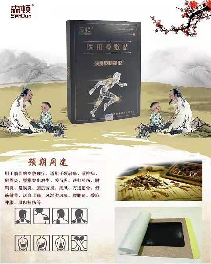 医用冷敷贴代加工厂家 山东朱氏药业集团冷敷贴生产