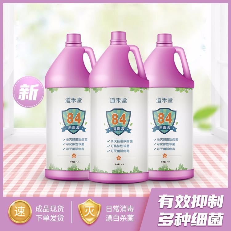 84消毒液家用皮膚衣物毒除菌劑室內非酒精消毒水消毒液4.5kg/瓶裝