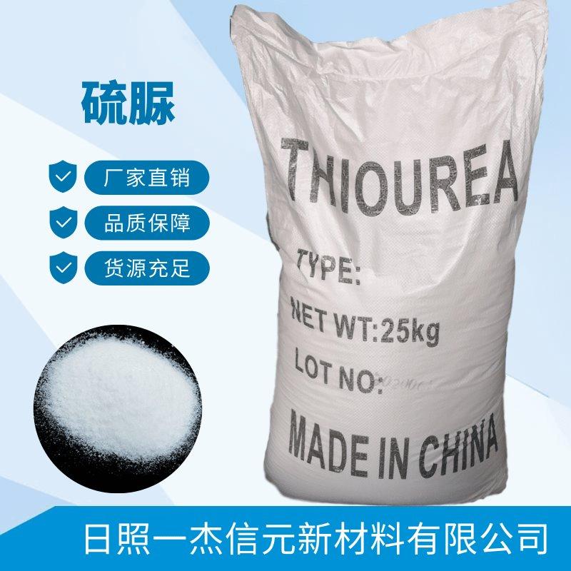 一杰信元 工业硫脲99.3% 电子级高纯硫脲