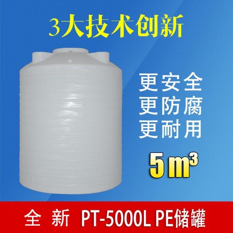 重慶5噸pe塑料水箱 10噸化工防腐儲罐 30噸塑料水塔