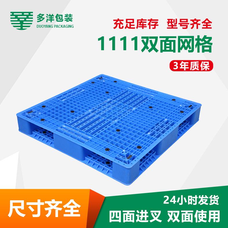 批发双面塑料托盘 源头厂家 现货1.1米双面塑胶台板 多洋托盘