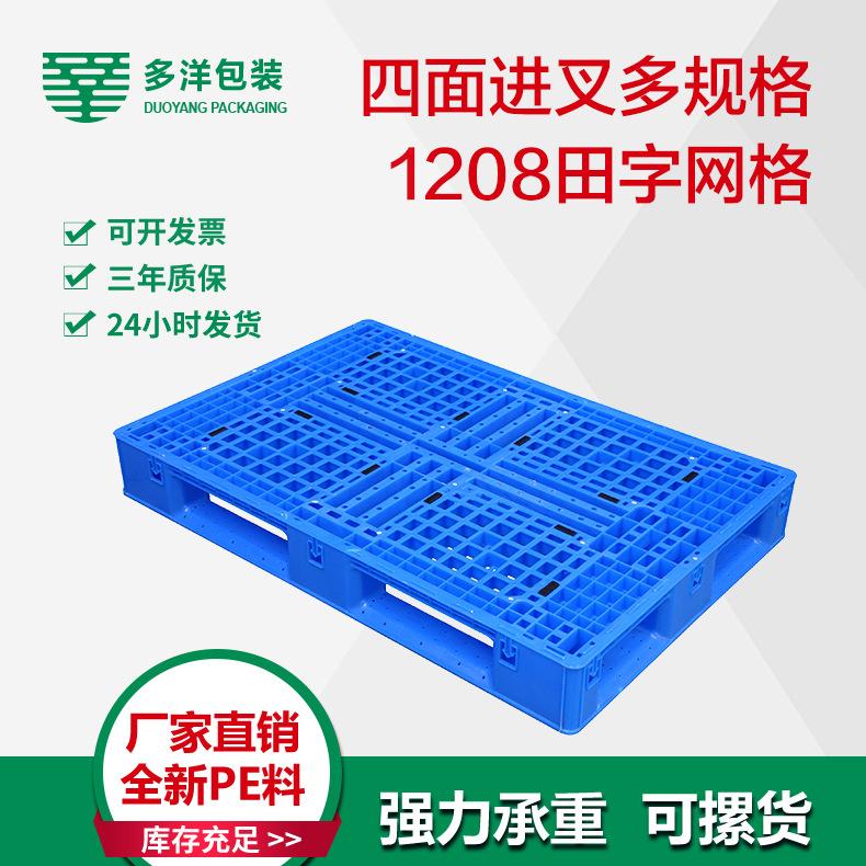 1208田字网格塑料托盘 北京塑料栈板 物流塑胶托盘 货架塑料托盘