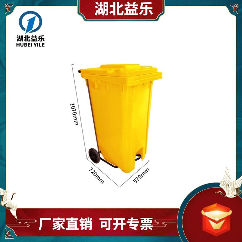 益樂牌塑料垃圾桶 240L垃圾桶  醫療塑料垃圾桶