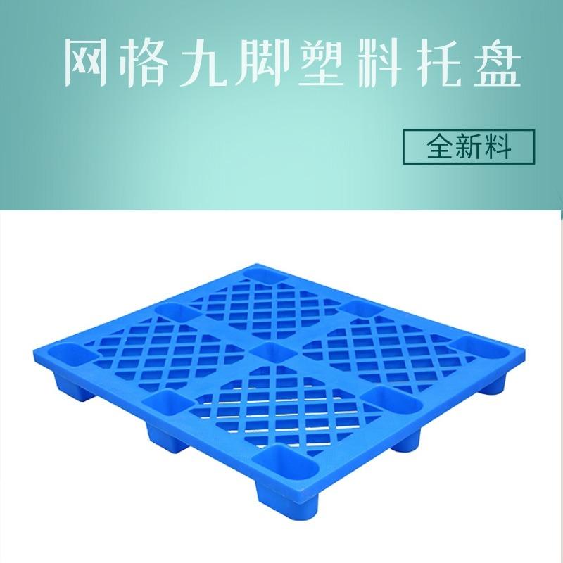 网格九脚塑料托盘 全新料防潮板 仓储塑料地台板