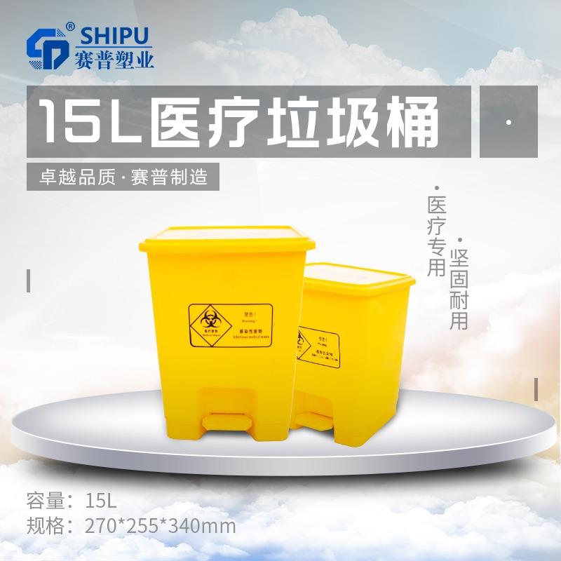 医疗垃圾桶黄色医疗废弃物垃圾桶吊瓶针头收纳桶重庆成都厂家