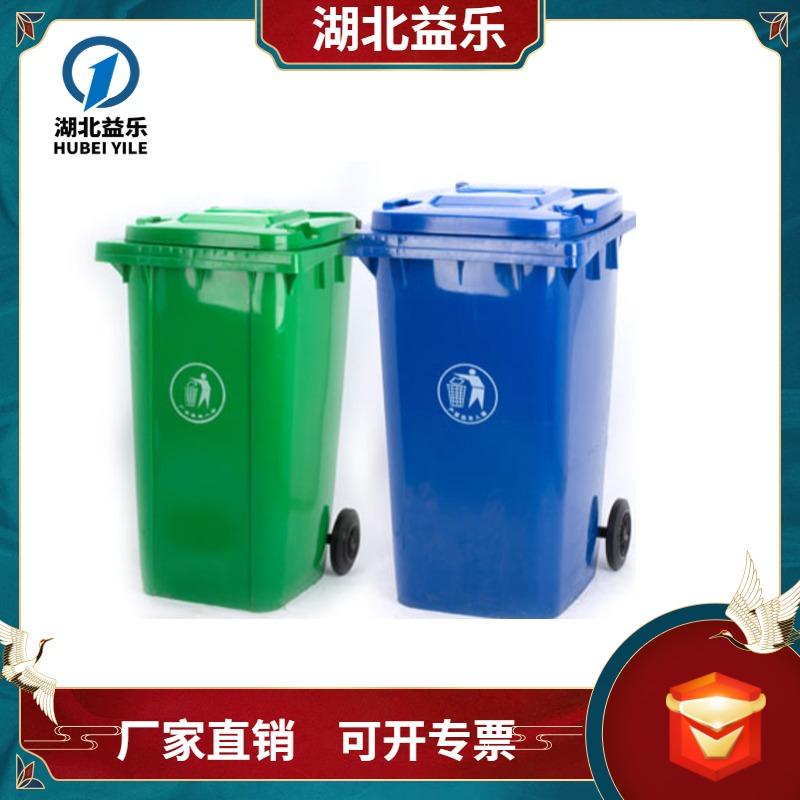 疫情塑料垃圾桶   240L加厚掛車垃圾桶    湖北益樂孝感塑料垃圾桶廠家