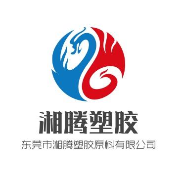 东莞市湘腾塑胶原料有限公司