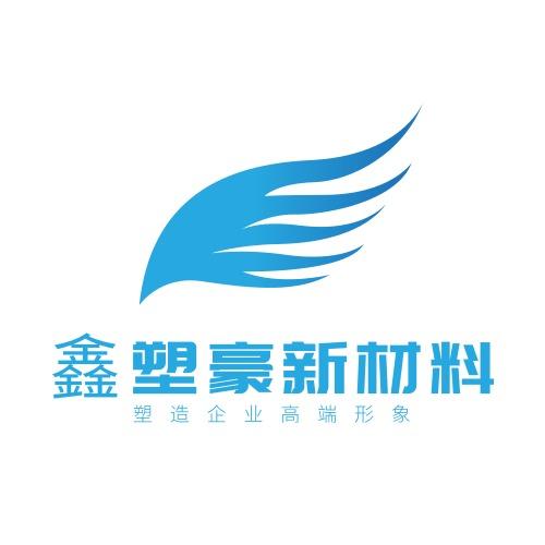 苏州鑫塑豪新材料有限公司