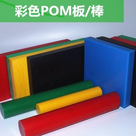 黑色防静电POM棒 赛钢板 黑色黄色红色蓝色绿色白色聚甲醛板 切割加工 进口C/H