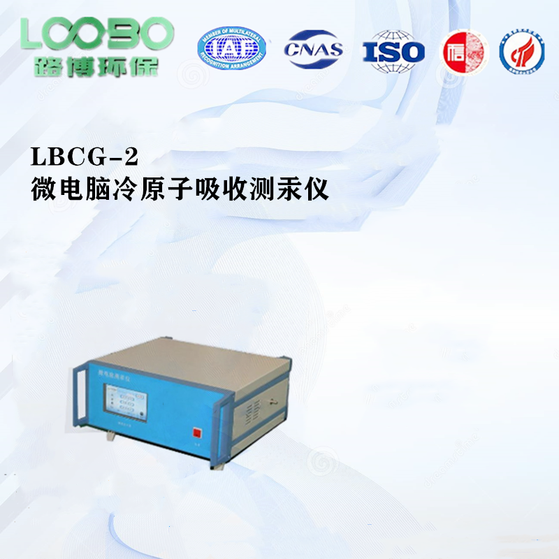 LBCG-2<strong><strong><strong>微电脑冷原子吸收测汞仪</strong></strong></strong>.png