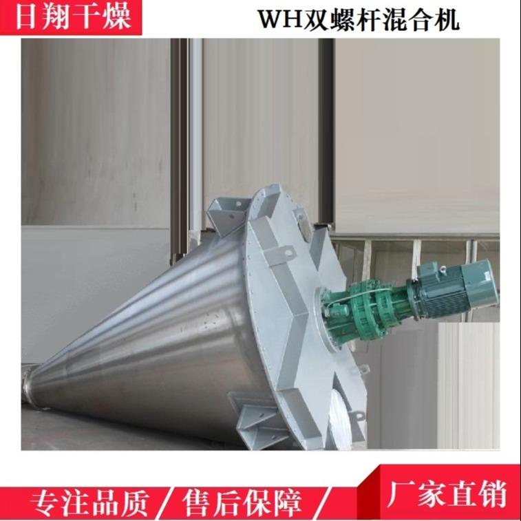 日翔干燥定制錐型雙螺桿粉體混勻機 不銹鋼螺旋混勻機 精選廠家