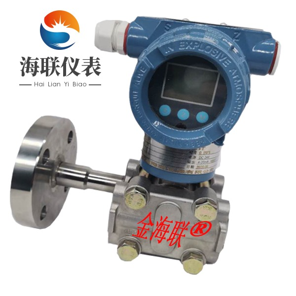 海聯儀表 HL3051液位變送器 單法蘭液位變送器 廠家直銷