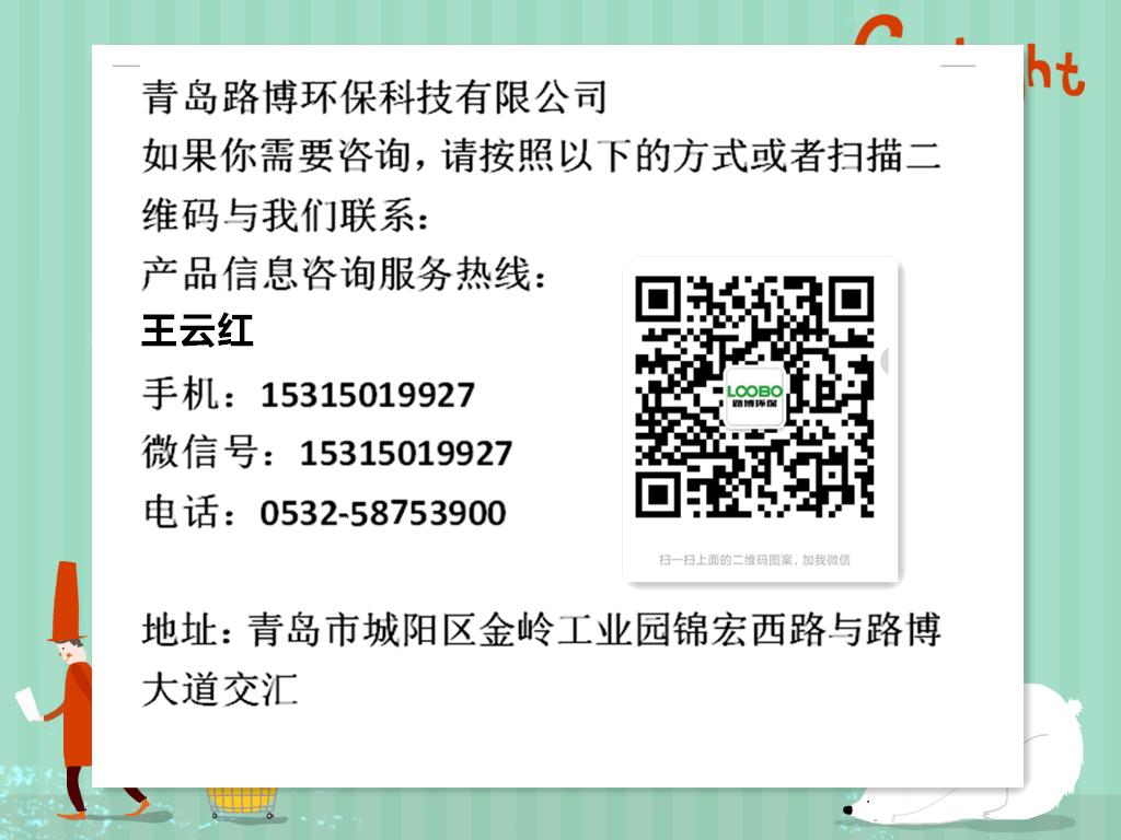 王云红个人联系方式.png