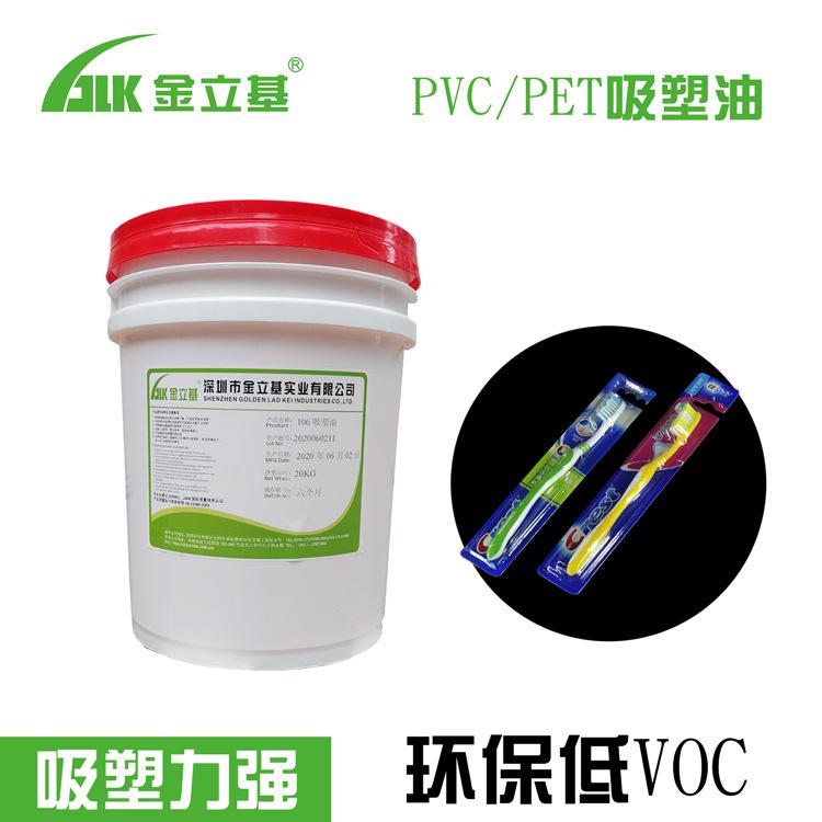 內聚力高水性吸塑油定做廠商--金立基