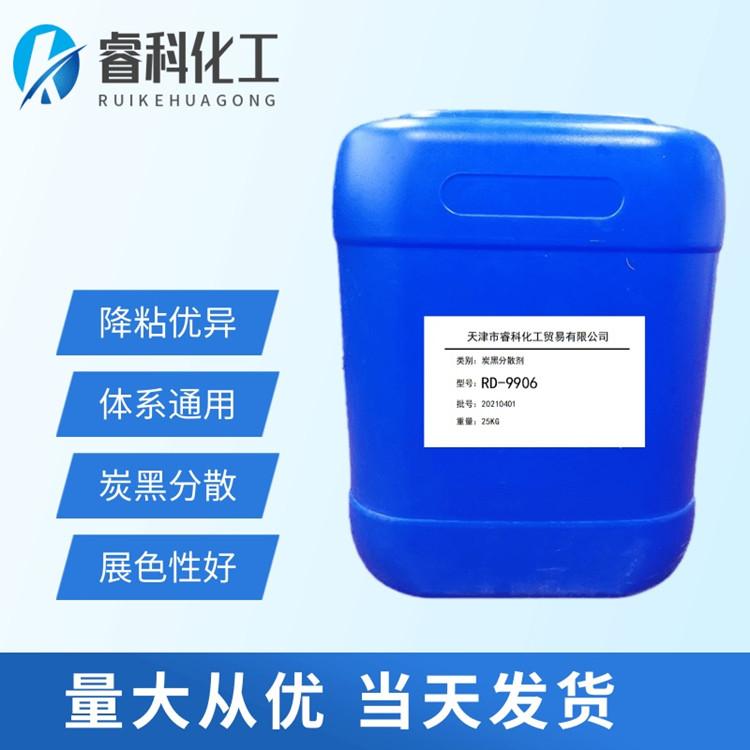 RD-9906碳黑分散剂