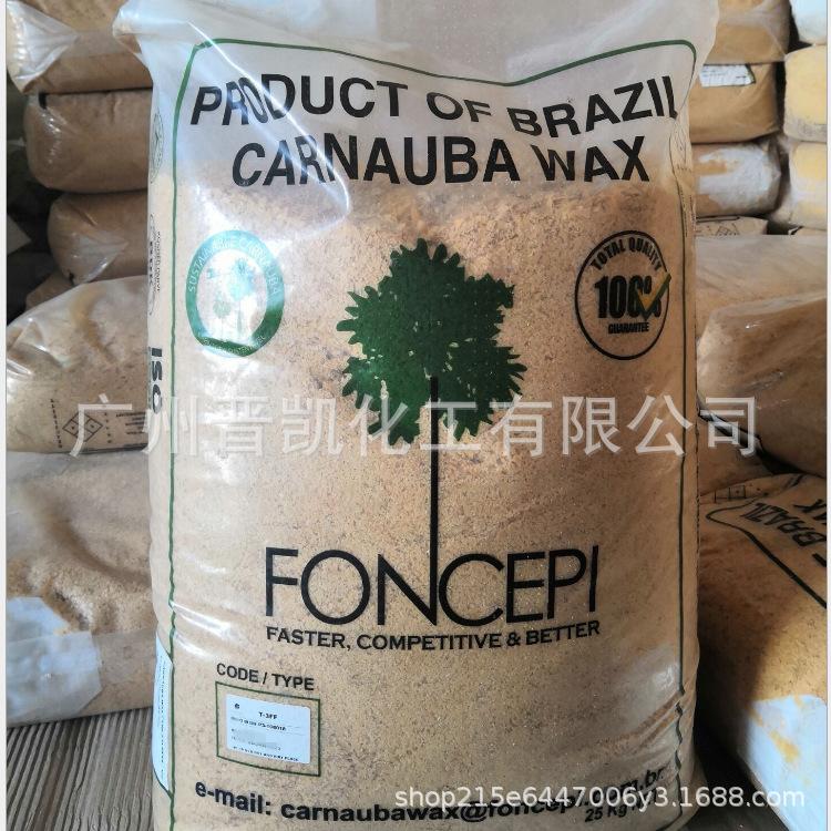 巴西棕櫚蠟 T3片 地板蠟  鞋油  家具 皮革制品 一棵樹 棕櫚蠟