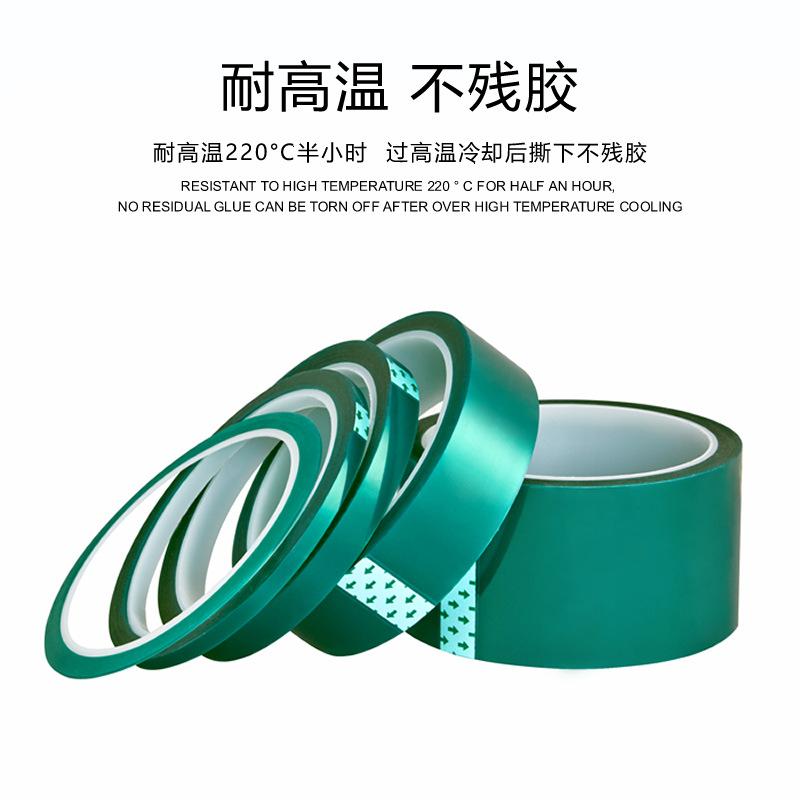 PET綠色高溫膠帶 烤漆高溫遮蔽手機邊框防刮傷綠膠 九斯盟耐高溫膠帶