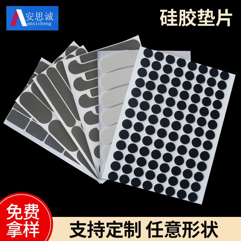 安思誠東莞生產廠家硅膠墊黑色圓形灰色硅膠墊